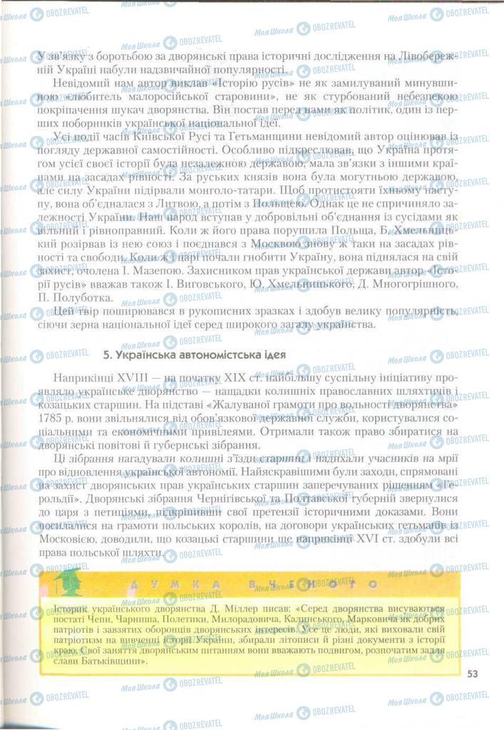 Підручники Історія України 9 клас сторінка 53