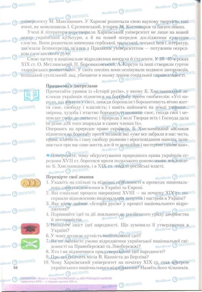 Підручники Історія України 9 клас сторінка 56