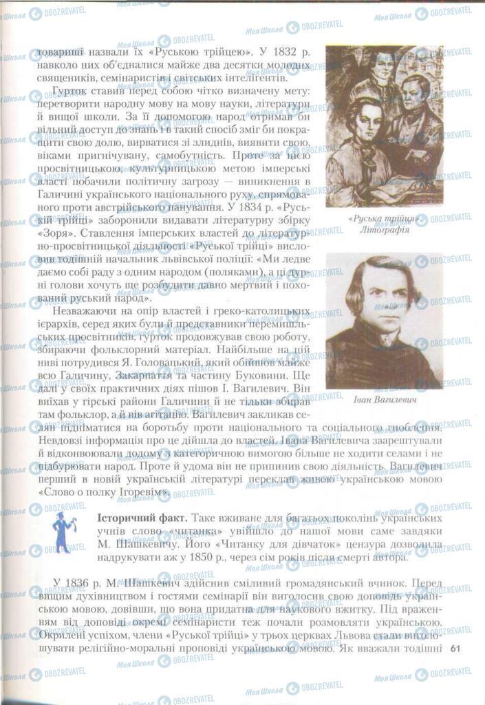 Підручники Історія України 9 клас сторінка 61