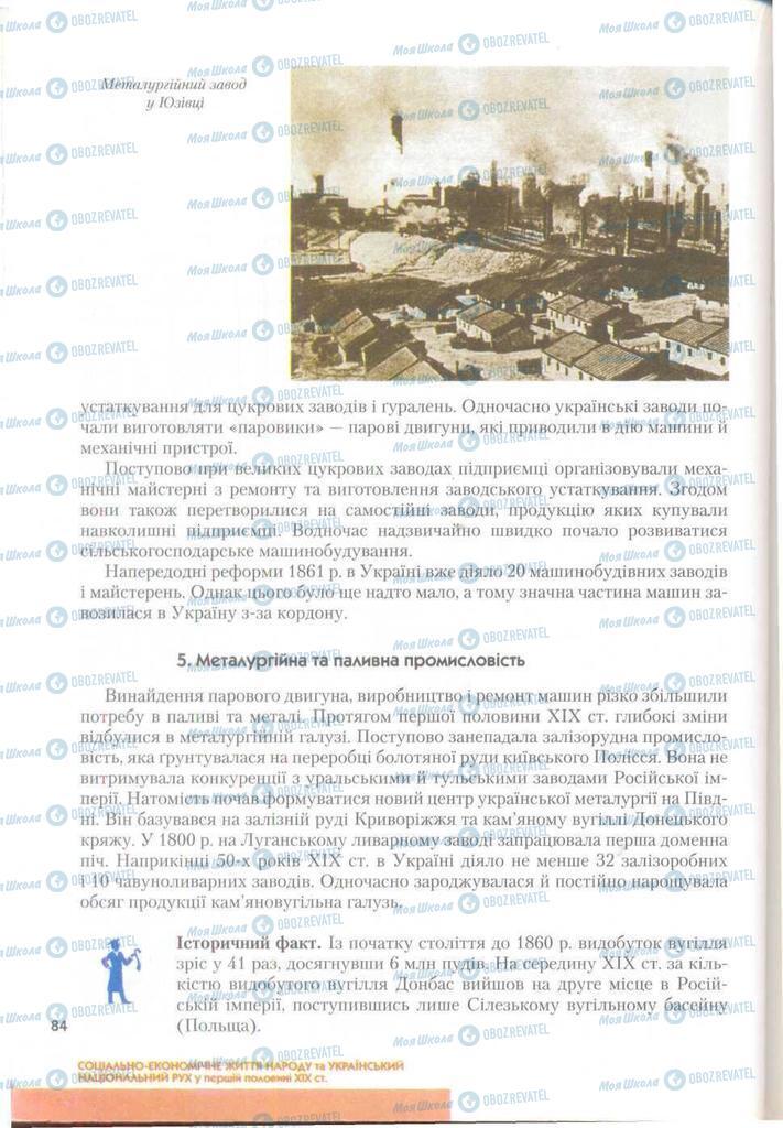 Учебники История Украины 9 класс страница 84