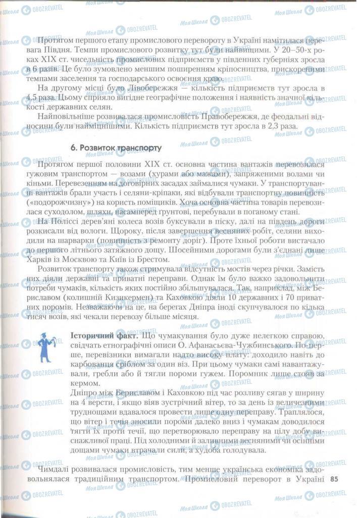 Учебники История Украины 9 класс страница 85