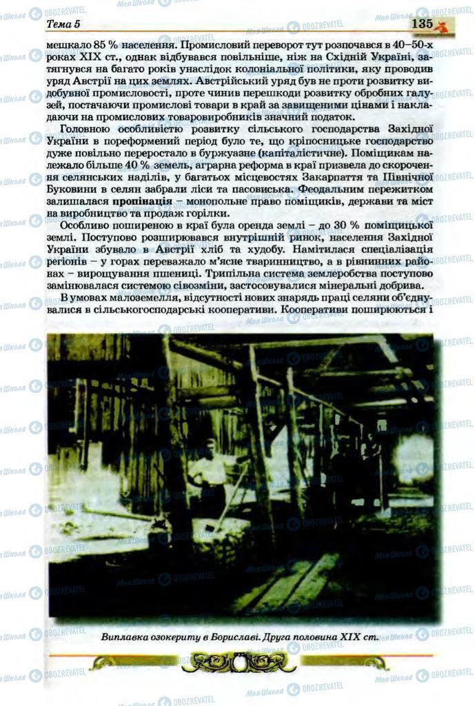 Учебники История Украины 9 класс страница 135