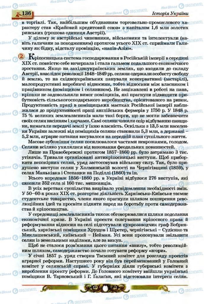 Підручники Історія України 9 клас сторінка 136