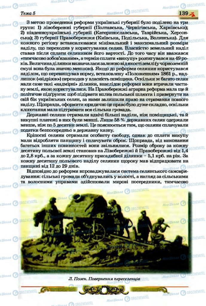 Підручники Історія України 9 клас сторінка 139