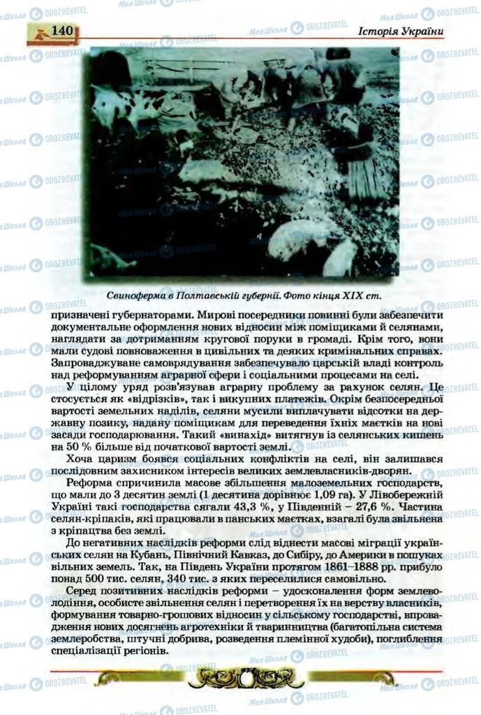 Підручники Історія України 9 клас сторінка 140