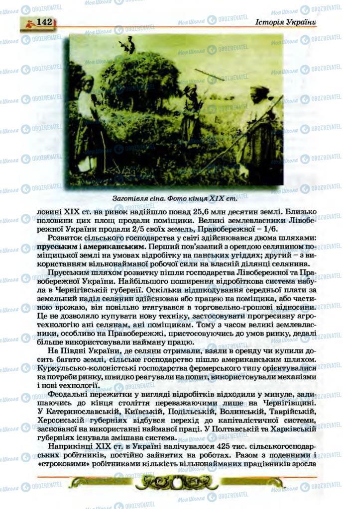 Учебники История Украины 9 класс страница 142