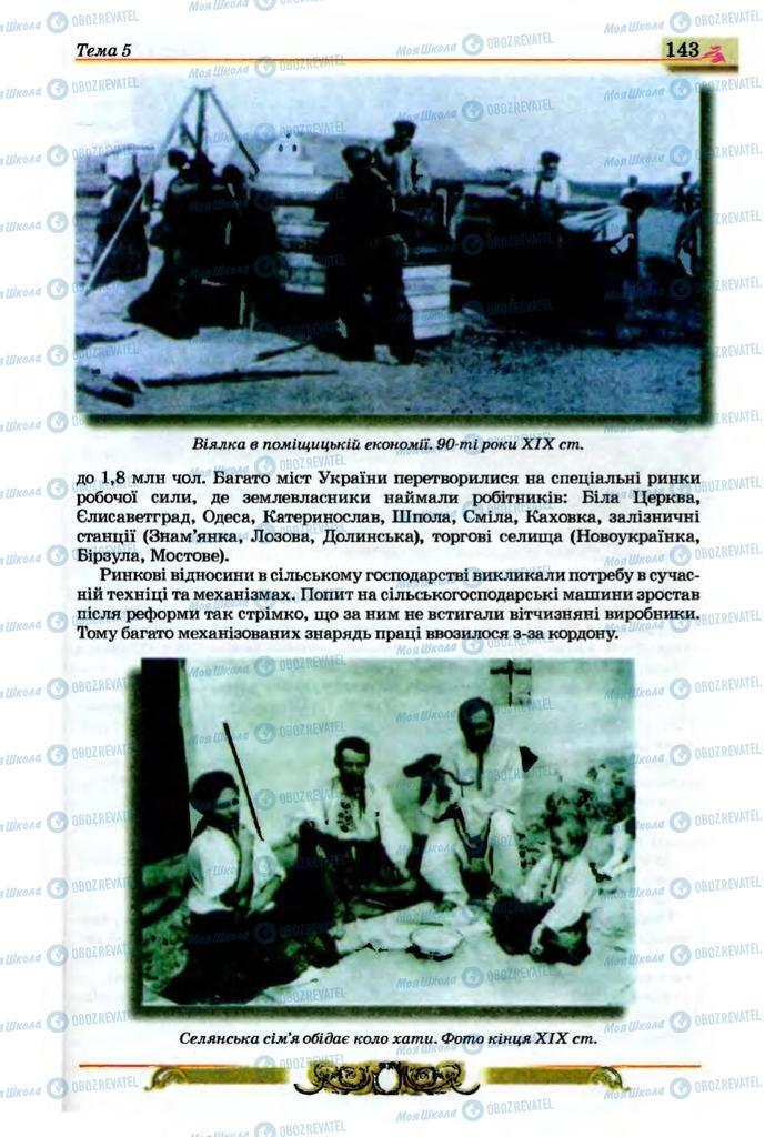 Учебники История Украины 9 класс страница 143