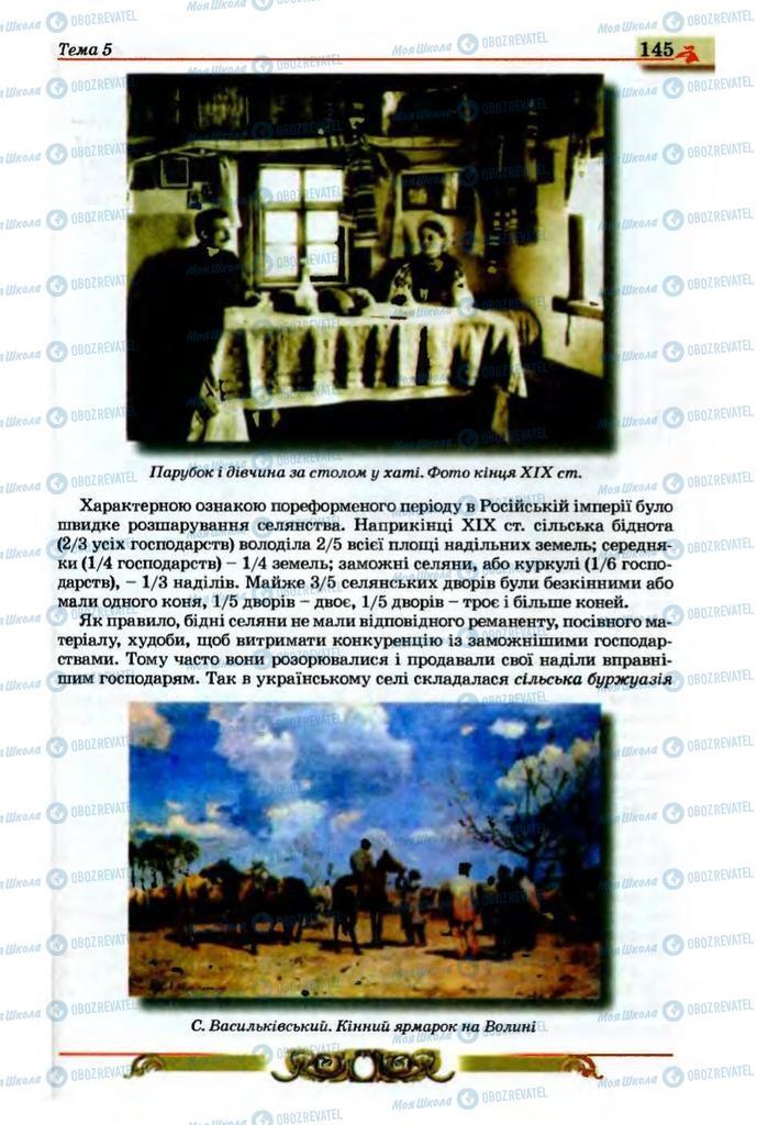 Учебники История Украины 9 класс страница 145