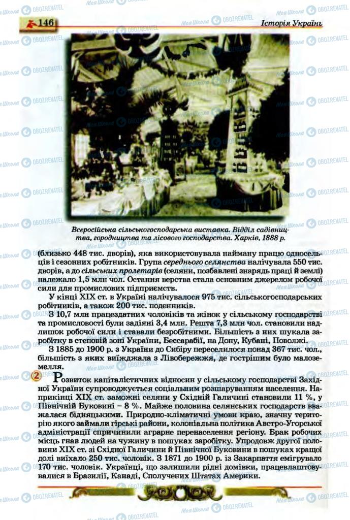Учебники История Украины 9 класс страница 146