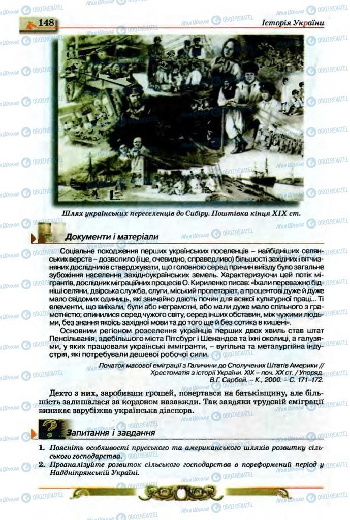 Учебники История Украины 9 класс страница 148