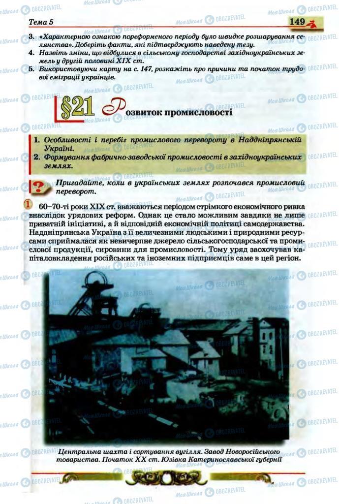 Підручники Історія України 9 клас сторінка  149