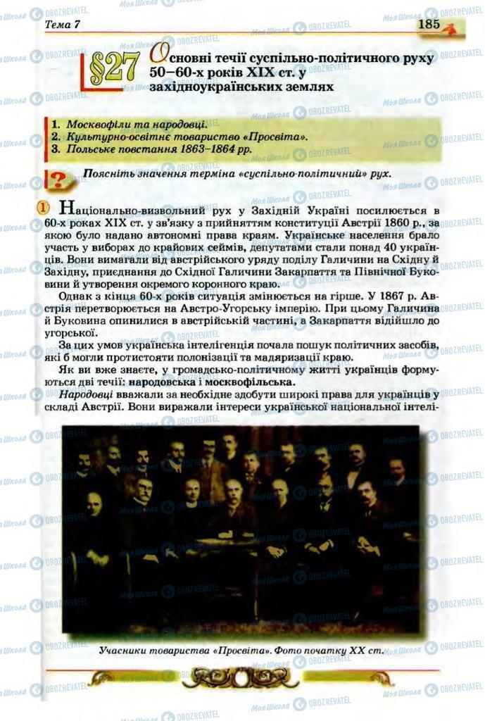 Учебники История Украины 9 класс страница  185