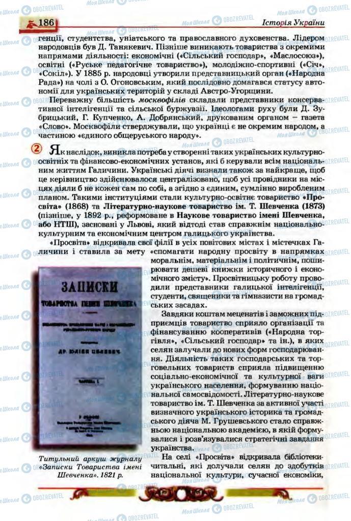 Підручники Історія України 9 клас сторінка 186