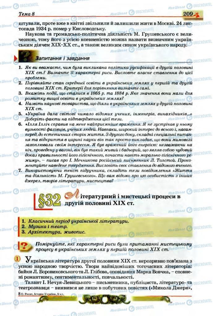 Підручники Історія України 9 клас сторінка 209