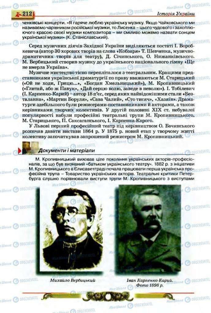 Підручники Історія України 9 клас сторінка 212