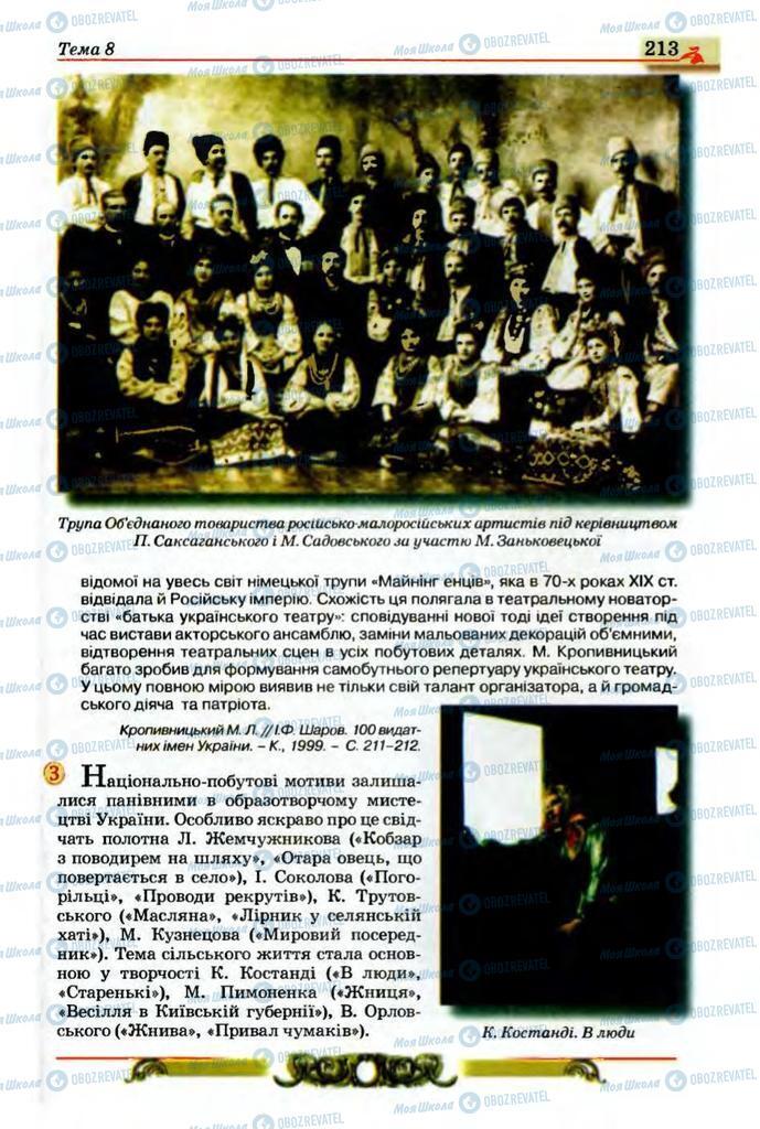 Підручники Історія України 9 клас сторінка 213