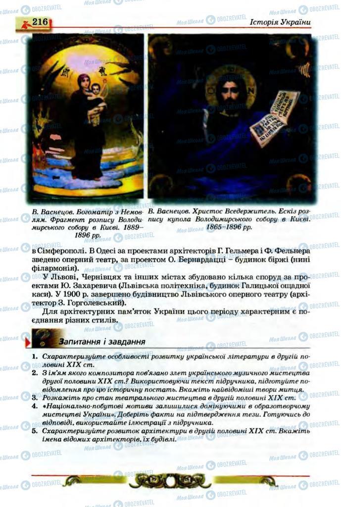 Підручники Історія України 9 клас сторінка 216