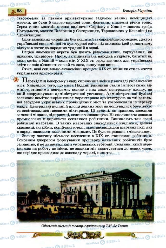 Підручники Історія України 9 клас сторінка 68