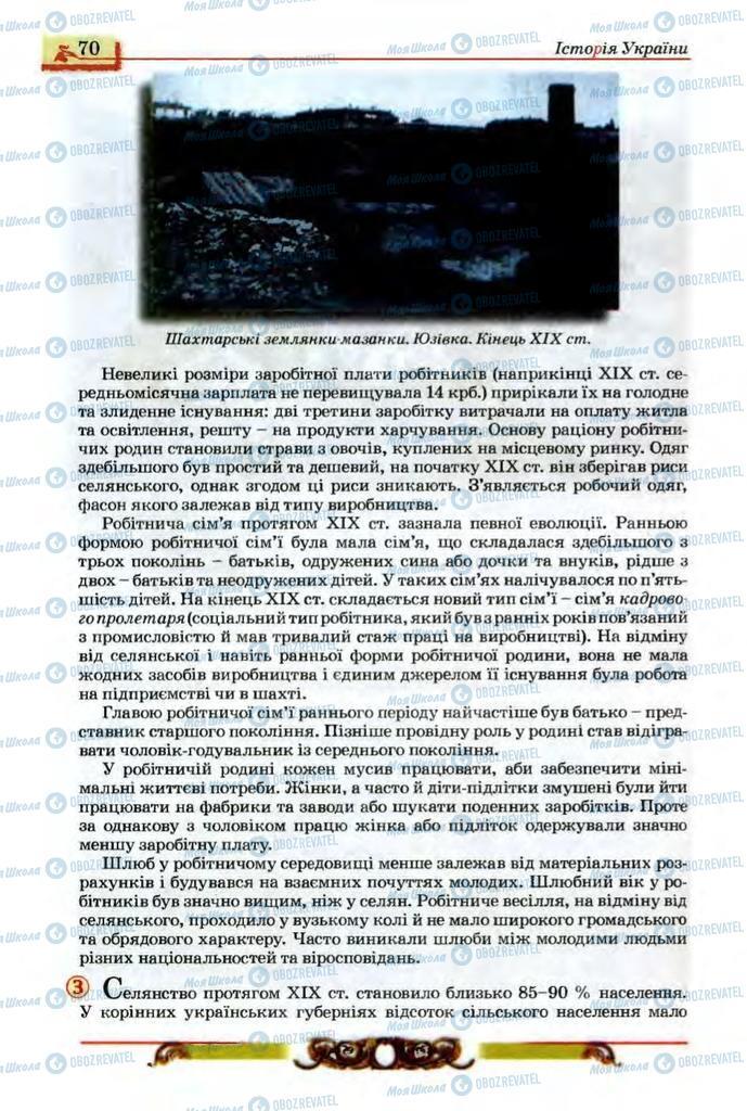 Підручники Історія України 9 клас сторінка 70