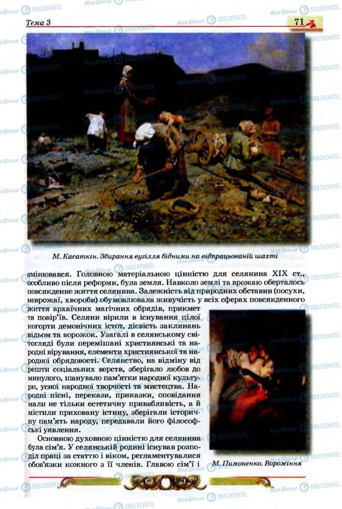 Підручники Історія України 9 клас сторінка 71