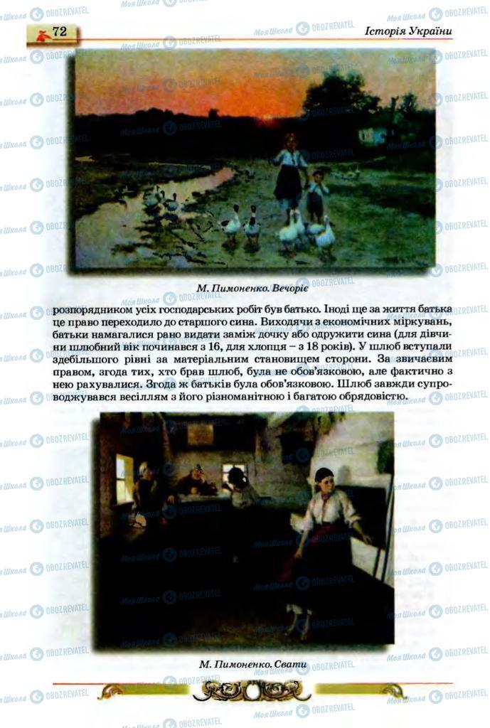 Підручники Історія України 9 клас сторінка 72