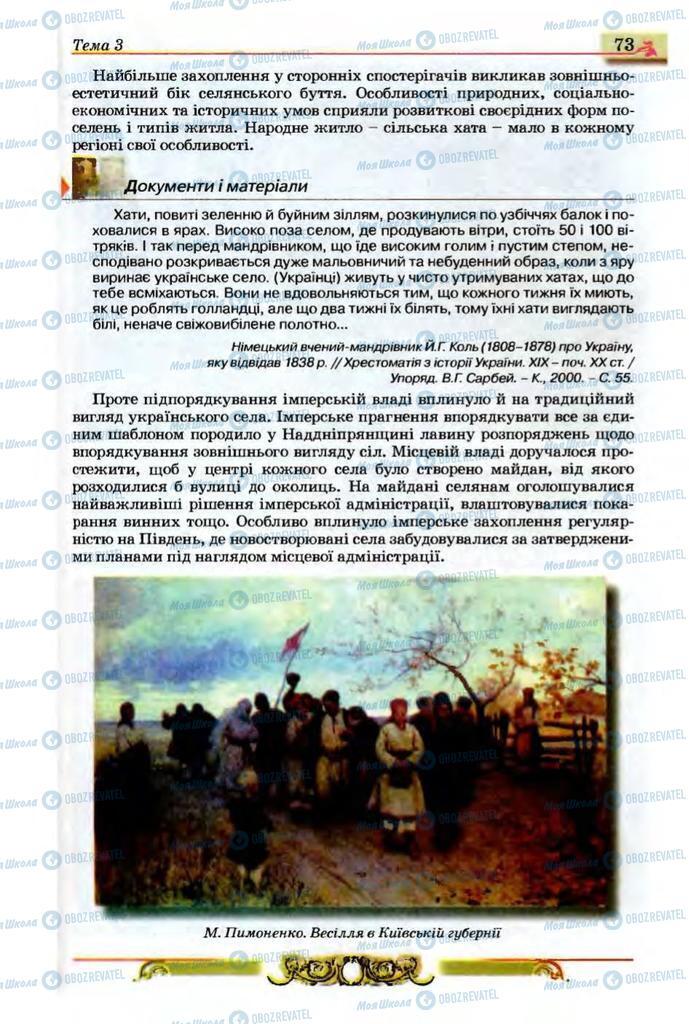 Підручники Історія України 9 клас сторінка 73