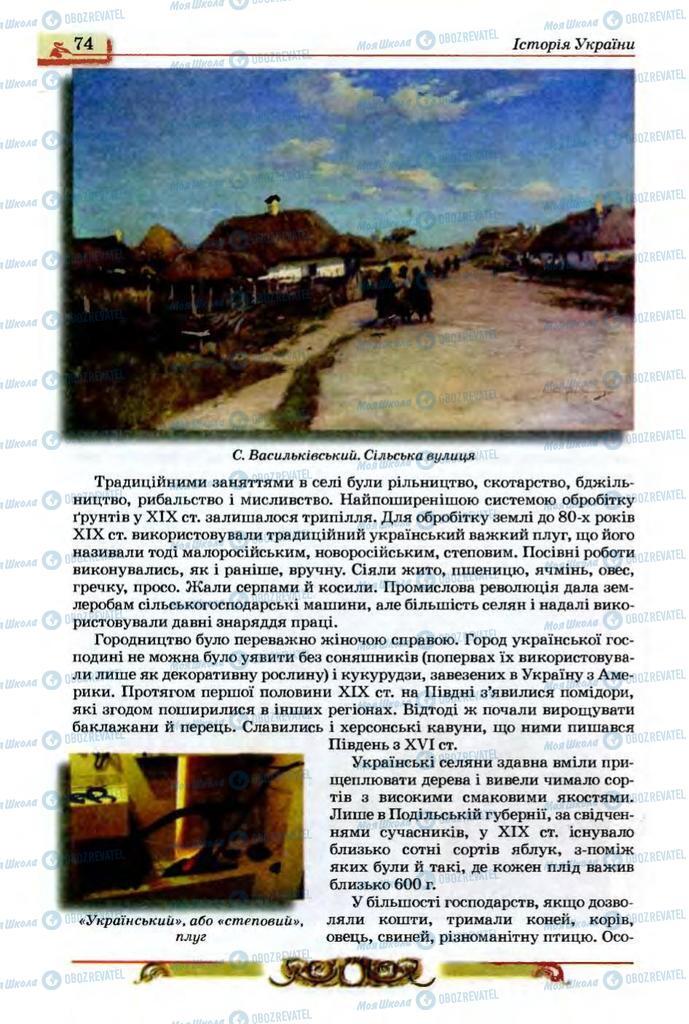 Підручники Історія України 9 клас сторінка 74