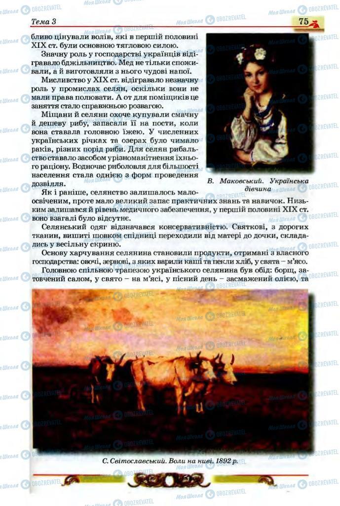 Підручники Історія України 9 клас сторінка 75