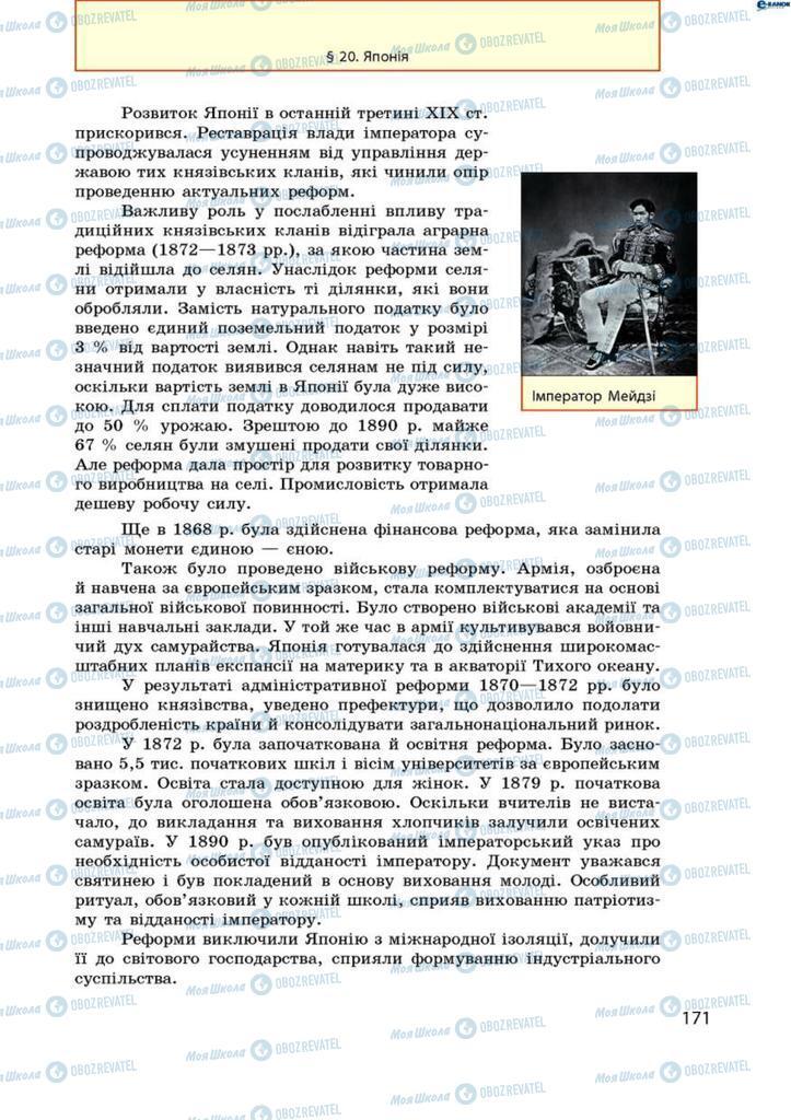 Учебники Всемирная история 9 класс страница 171
