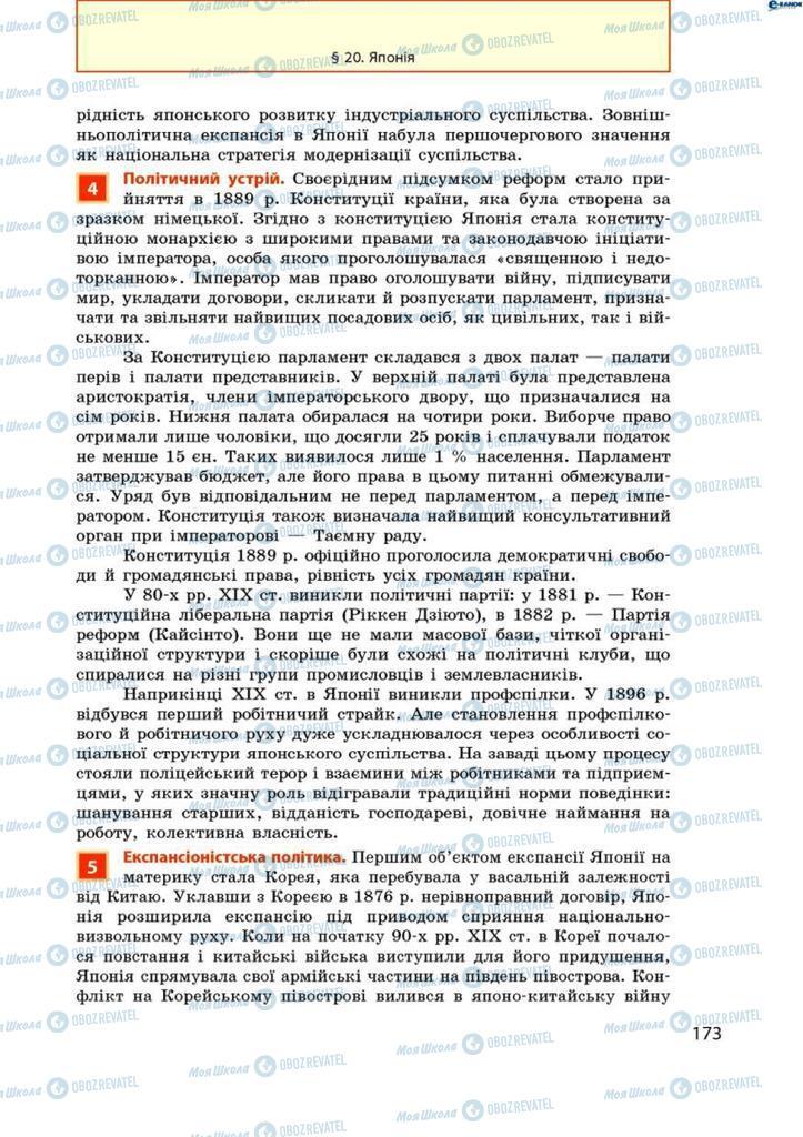 Учебники Всемирная история 9 класс страница 173