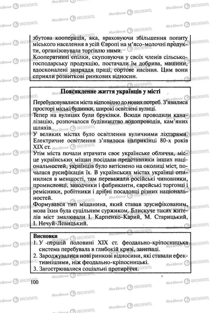 Підручники Історія України 9 клас сторінка 100