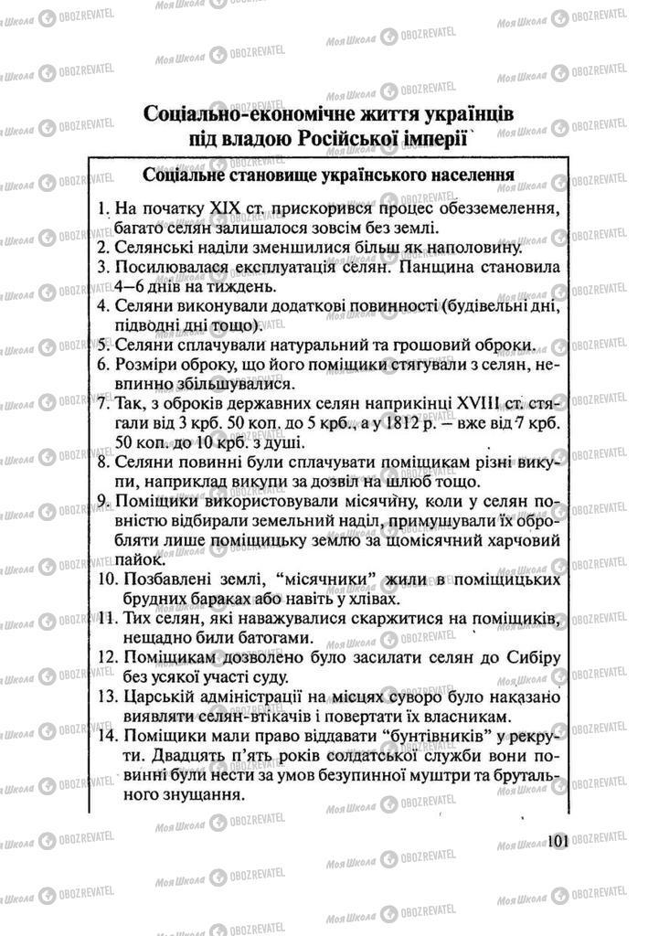 Підручники Історія України 9 клас сторінка 101