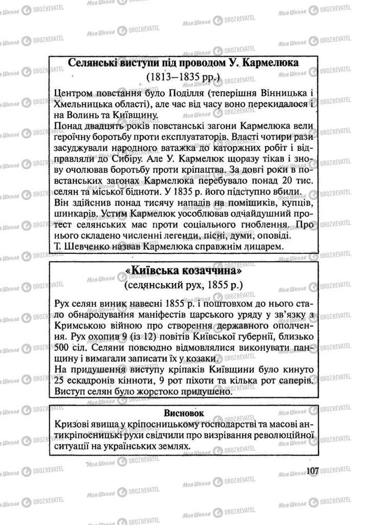 Підручники Історія України 9 клас сторінка 107