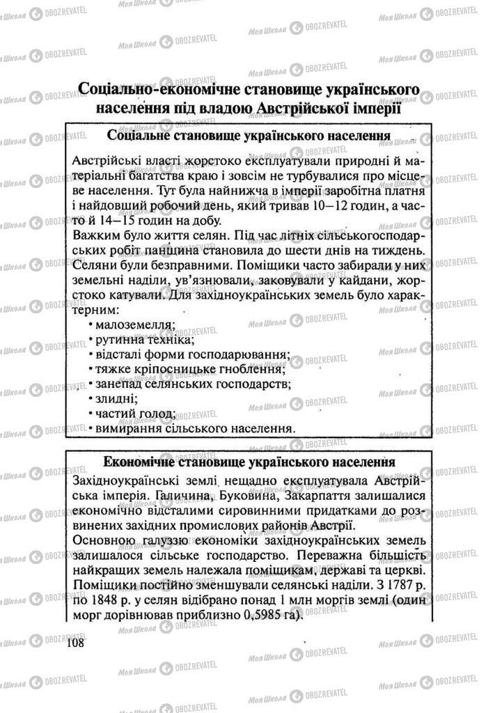 Підручники Історія України 9 клас сторінка 108