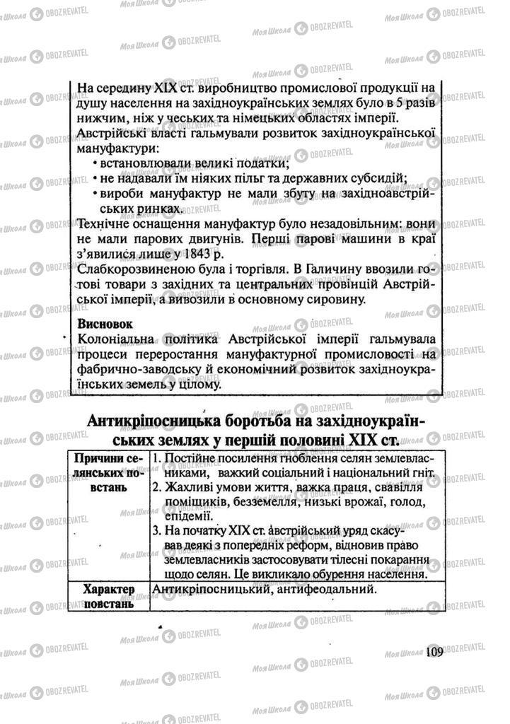 Учебники История Украины 9 класс страница 109