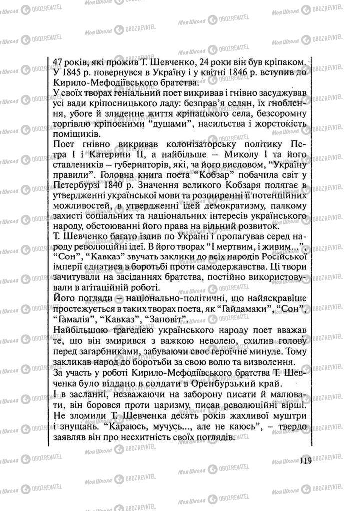 Учебники История Украины 9 класс страница 119