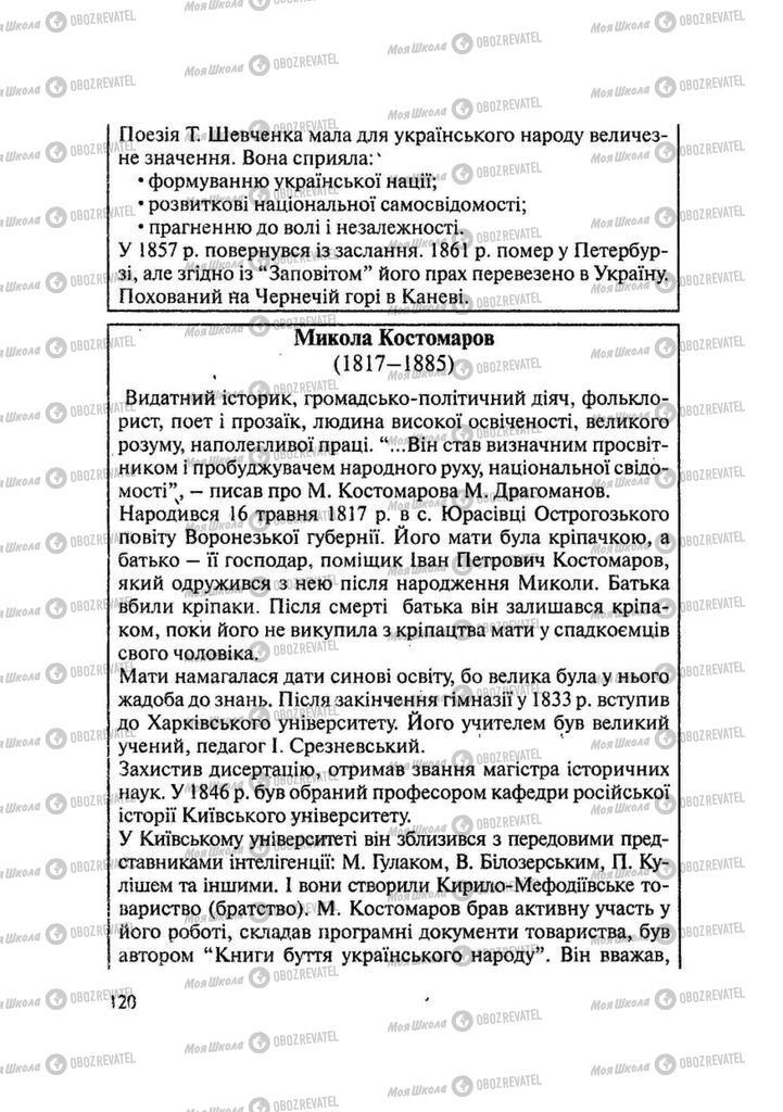 Учебники История Украины 9 класс страница 120