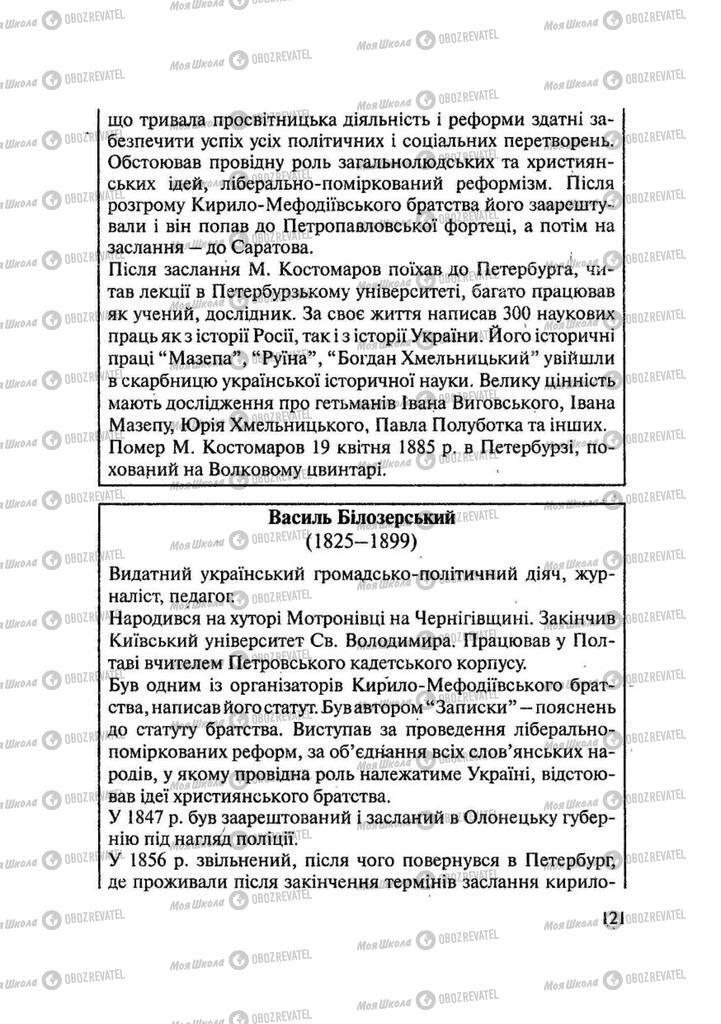 Підручники Історія України 9 клас сторінка 121