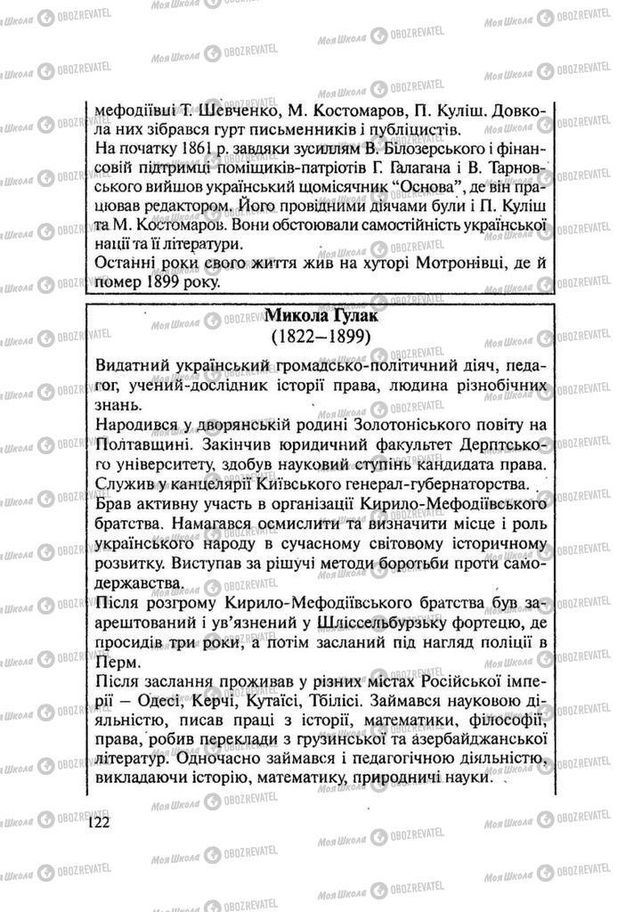 Учебники История Украины 9 класс страница 122