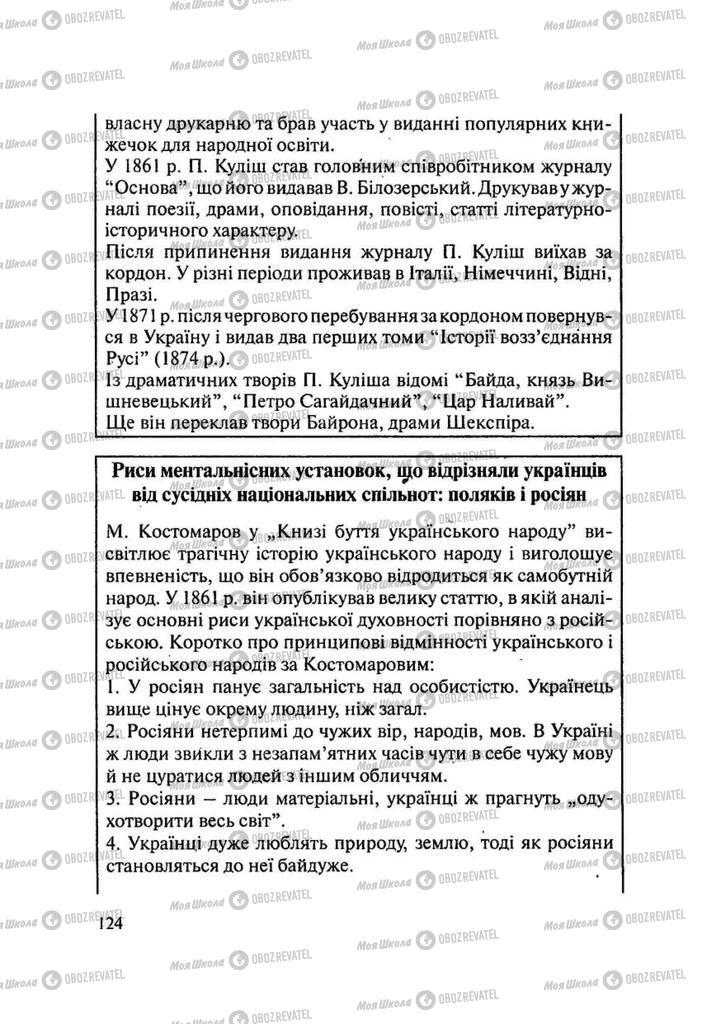 Підручники Історія України 9 клас сторінка 124