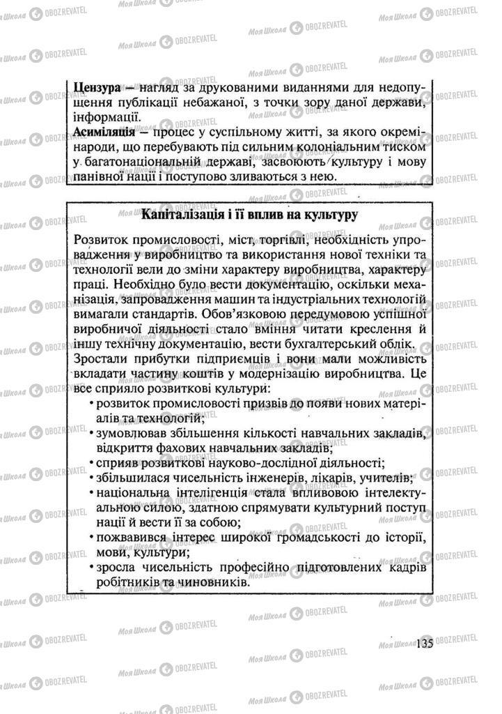 Підручники Історія України 9 клас сторінка 135