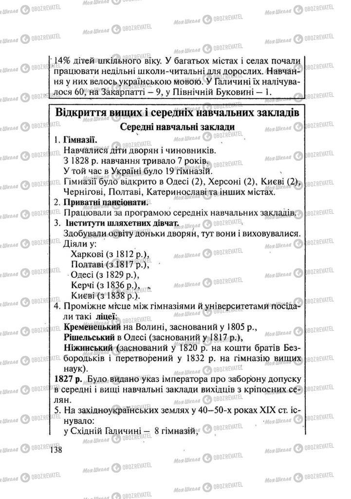 Підручники Історія України 9 клас сторінка 138