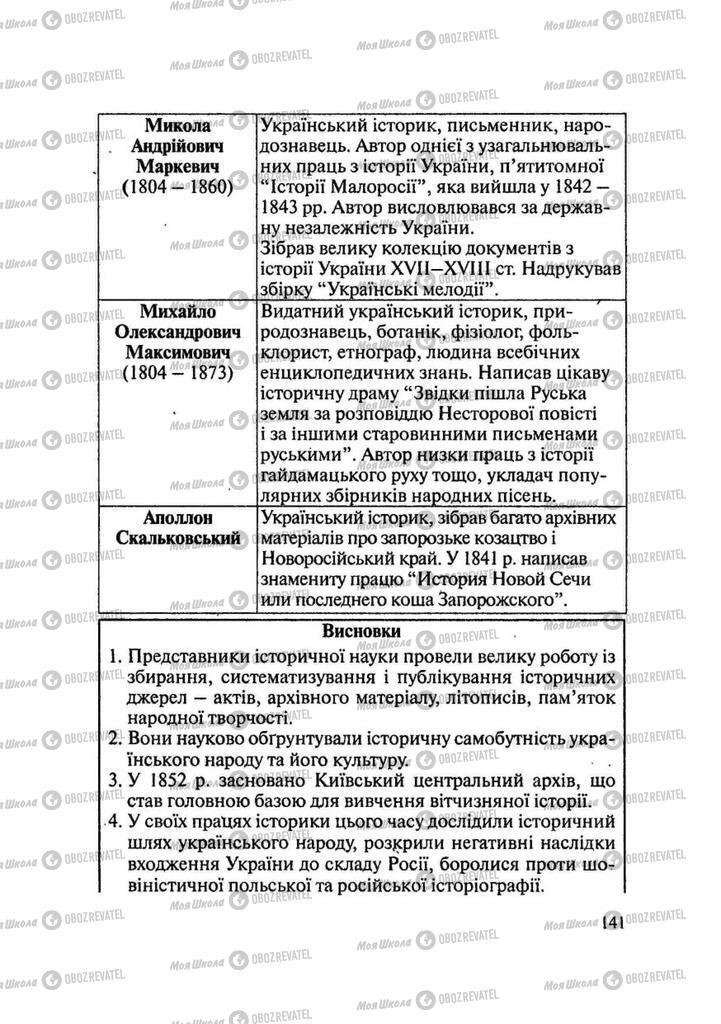 Підручники Історія України 9 клас сторінка 141