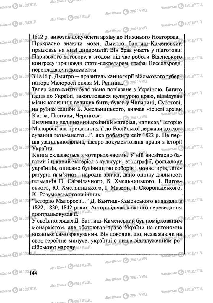 Учебники История Украины 9 класс страница 144