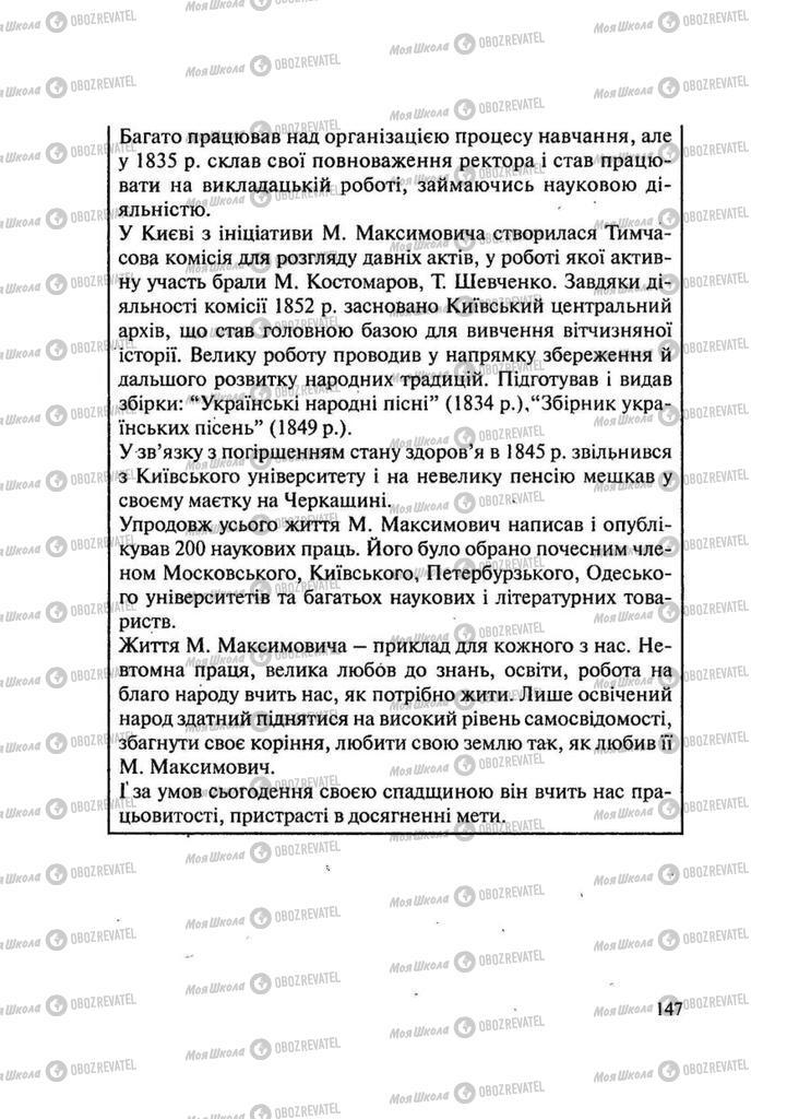 Підручники Історія України 9 клас сторінка 147