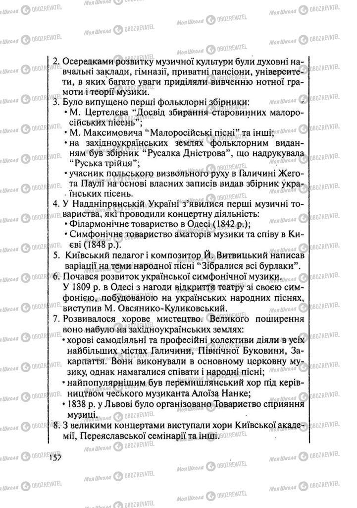 Учебники История Украины 9 класс страница 152