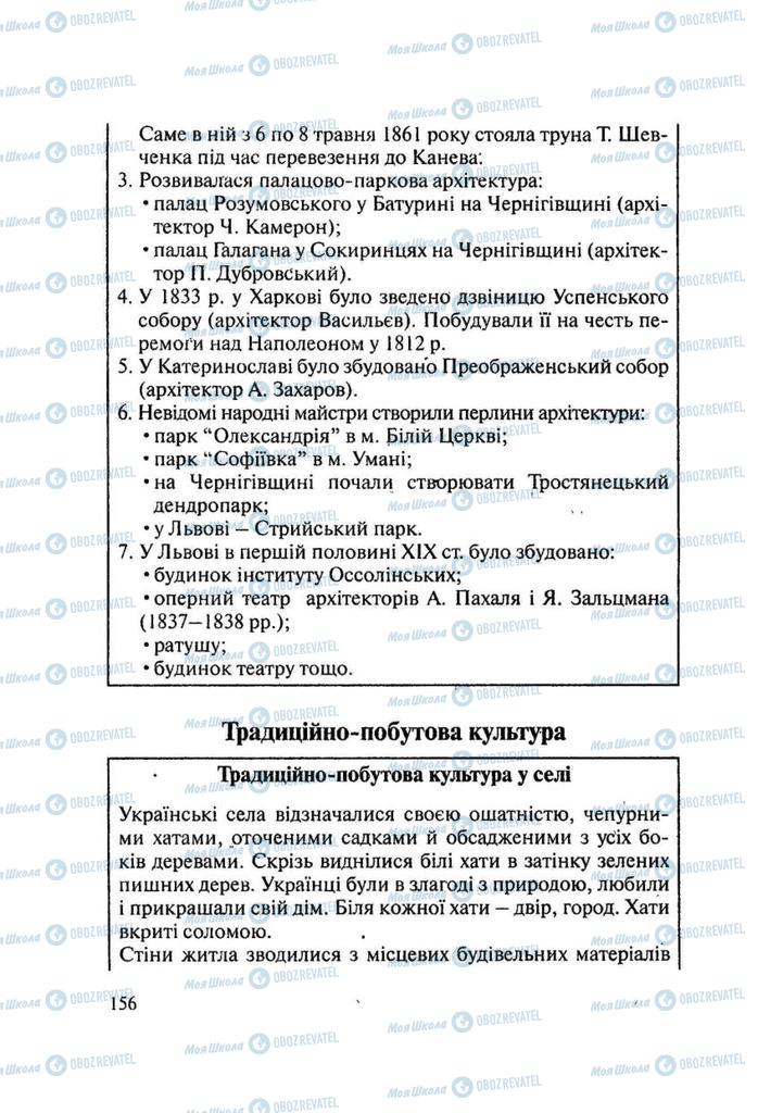 Учебники История Украины 9 класс страница 156
