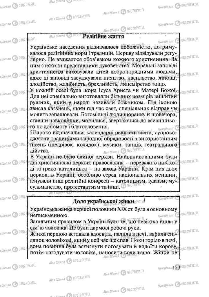 Учебники История Украины 9 класс страница 159