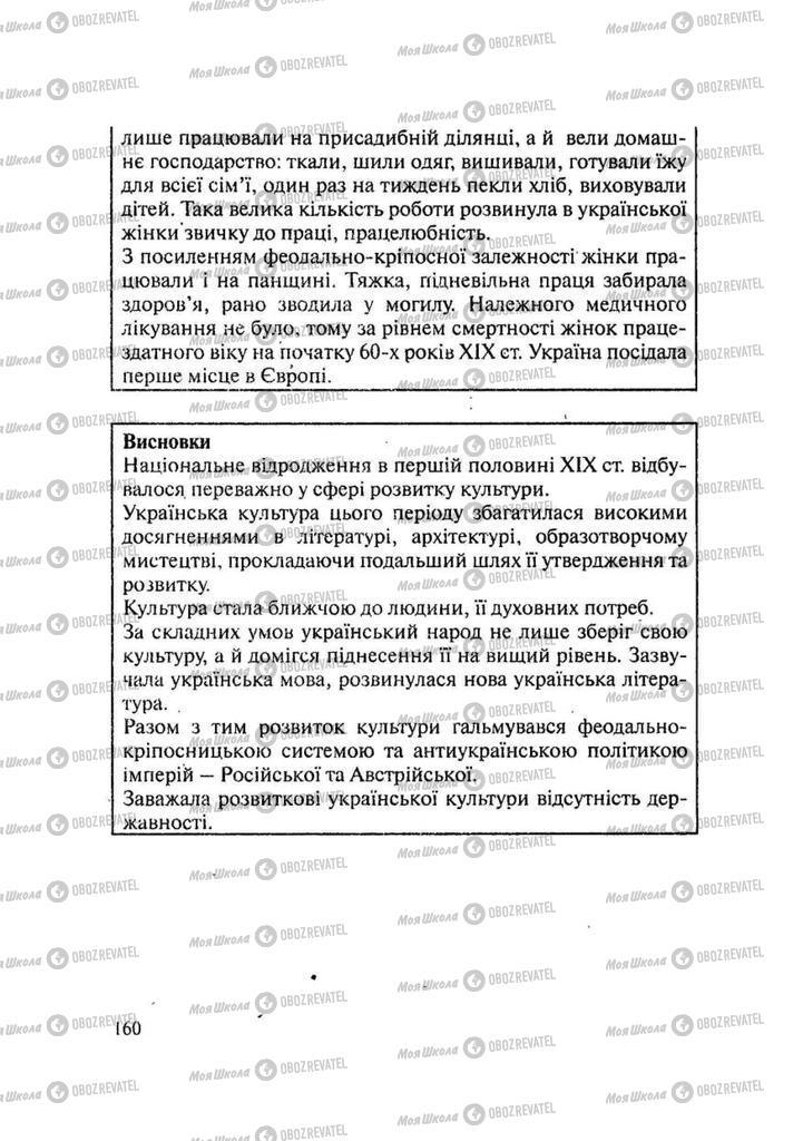 Учебники История Украины 9 класс страница 160