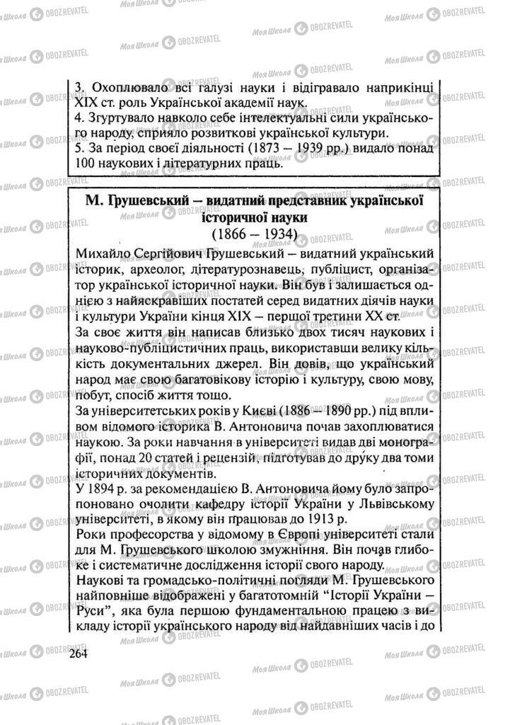 Підручники Історія України 9 клас сторінка 264
